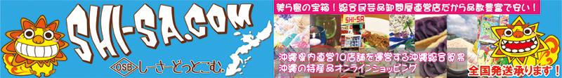 沖縄みやげ・ジャンピングシーサーなど沖縄のお土産専門オンラインショップ【しーさーどっとこむ】