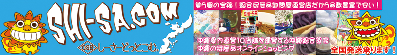 沖縄みやげ・琉球ガラス、星砂など沖縄のお土産専門オンラインショップ【しーさーどっとこむ】
