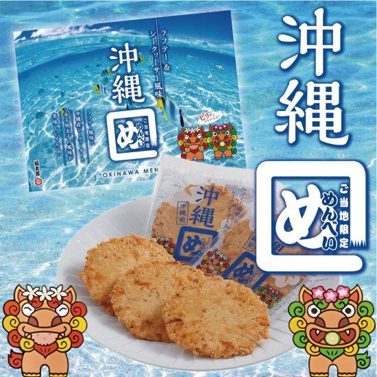 沖縄めんべい 2袋×8袋入