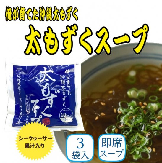 太もずくスープ 3食分 薬味付き