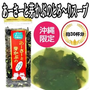 沖縄限定 あーさーと芽かぶのとろーりスープ 85g