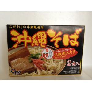沖縄そば(半生麺)