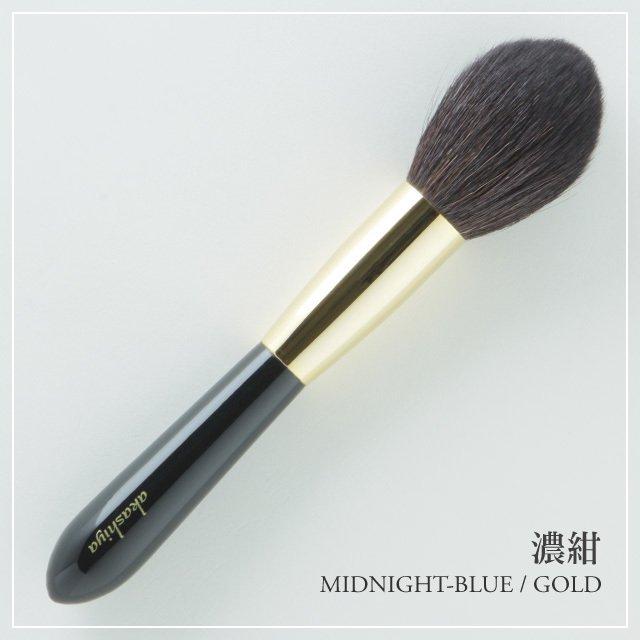 あかしや 化粧筆 ハイグレードタイプ パウダー/チーク  濃紺/臙脂