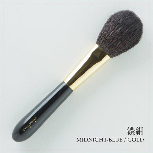 あかしや 化粧筆 ハイグレードタイプ パウダーS 濃紺/臙脂