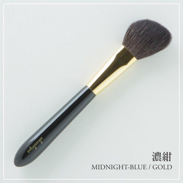 あかしや 化粧筆 ハイグレードタイプ ハイライト