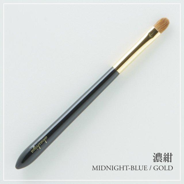 あかしや 化粧筆 ハイグレードタイプ アイシャドウS 濃紺/臙脂