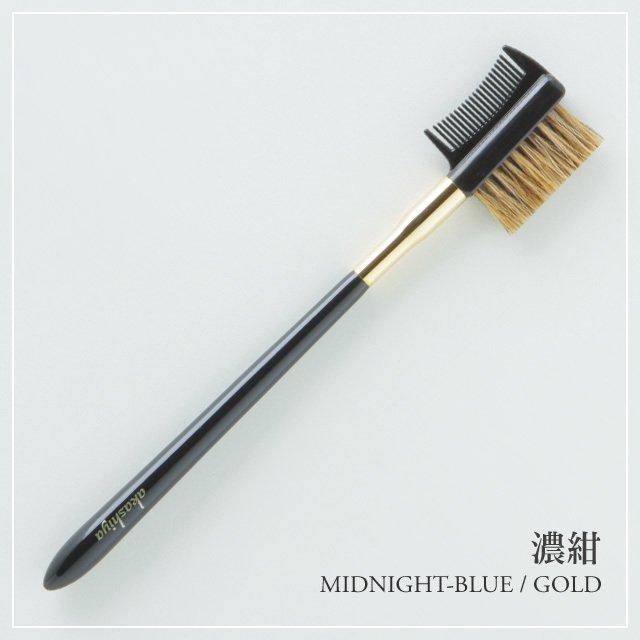 あかしや 化粧筆 ハイグレードタイプ 眉ブラシ&コーム 濃紺/臙脂