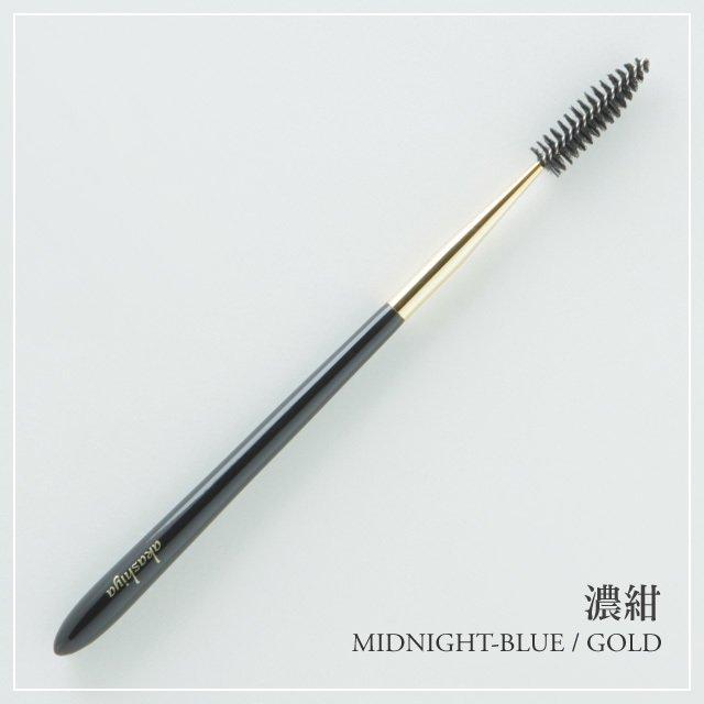 あかしや 化粧筆 ハイグレードタイプ スクリュー 濃紺/臙脂