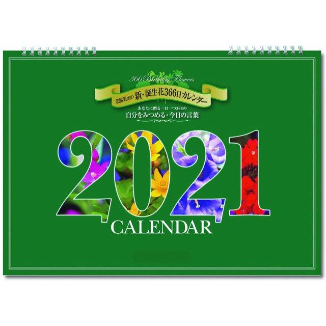 2021年版誕生花366日カレンダー