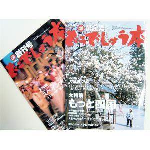 藤村忠寿 嬉野雅道 編 アバウト HTB北海道テレビ 2004、200... どうでしょう本 創