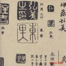 反古代用紙