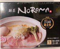 生ラーメン箱入り 麵屋 NOROMA (3人前)