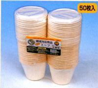 バガス徳用スープ GSP-1 直径11.4X8.3cm(500ml) 50セット