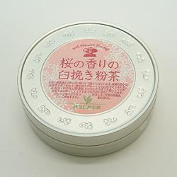春限定!桜の香りの臼挽き粉茶 販売中♪