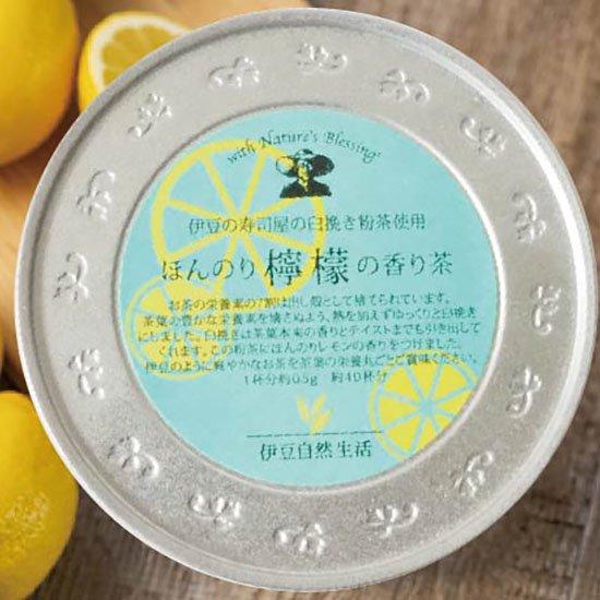 季節限定 ほんのり檸檬の香り茶