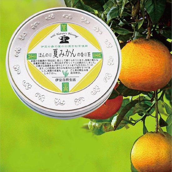 ほんのり香り茶(掛川茶使用)
