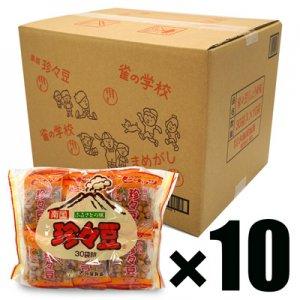 雀の学校・珍々豆 1ケース(30入×10袋 合計300個)