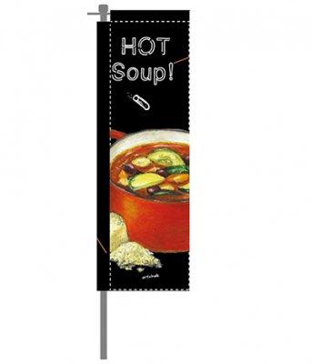 チョークアートのぼり スープ