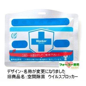 エンブロイ 空間除菌ブロッカー CL-40 ストラップなし 1個 (旧商品名:ウイルスブロッカー)