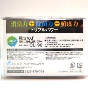 エンブロイ CL-90 Spin(スピン) 1個 固形二酸化塩素除菌消臭剤 本体のサブ画像3