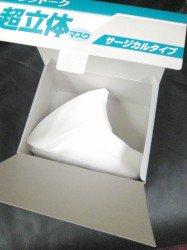ソフトーク 超立体マスク サージカルタイプ 大きめ50枚のサブ画像2