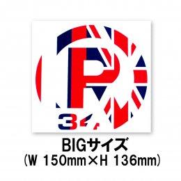 【RealBvoice/リアルビーボイス】STICKER FLAG BIGサイズ(メーカー直送)