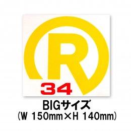 【RealBvoice/リアルビーボイス】STICKER R34 YEL BIGサイズ(メーカー直送)