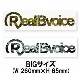 【RealBvoice/リアルビーボイス】STICKER RBV CAMO BIGサイズ(メーカー直送)