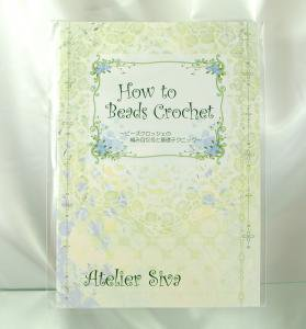 How To Beads Crochet by Atelier Siva