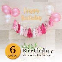バースデーパーティーの飾り付け タッセル ガーランド セット 誕生日 バルーン 風船 かわいい 飾り パーティーメイド