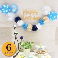 バースデーパーティーの飾り付け ペーパー ポンポン セット 誕生日 バルーン 風船 かわいい 飾り パーティーメイド