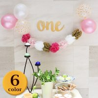 誕生日 1歳 飾り One ペーパー ポンポン セット 【メール便可】 バースデー パーティー 飾り付け バルーン 風船 かわいい