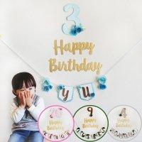 【送料無料】 HAPPY BIRTHDAY お名前ガーランド 年齢数字セット お誕生日パーティーの飾り付けに