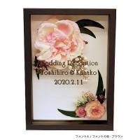 ウェルカムボード ローズクラシック ピンク Sサイズ 額の色:オーク 【送料無料】