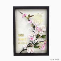 ウェルカムボード  桜(さくら) 額の色:オーク 【送料無料】