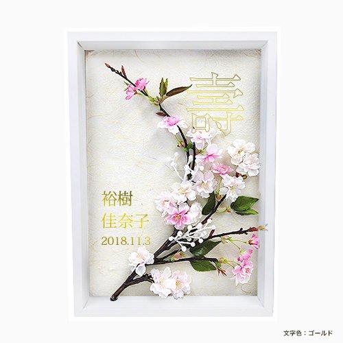 ウェルカムボード  桜(さくら) 額の色:ホワイト 【送料無料】 , リングピロー、ウェルカムボード、ウェイトベア、ウェディンググッズのアナザークルー