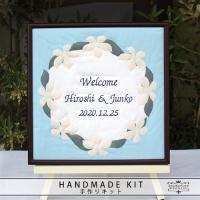 ハワイアンキルトのウェルカムボード 手作りキット プルメリア ブルー 額の色:マホガニー 【送料無料】