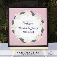 ハワイアンキルトのウェルカムボード 手作りキット プルメリア ピンク 額の色:マホガニー 【送料無料】