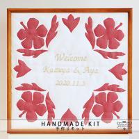 ハワイアンキルトのウェルカムボード 手作りキット ハイビスカスベーシック 額の色:チーク 【送料無料】