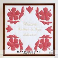 ハワイアンキルトのウェルカムボード 手作りキット ハイビスカスベーシック 額の色:マホガニー 【送料無料】
