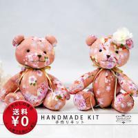 【送料無料】(ワタ・箱なし) ウェルカムドール 手作りキット 和風ウェルカムベア 桜(さくら)