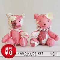 【送料無料】(ワタ・箱なし) ウェルカムドール 手作りキット トロピカルベア ピンク