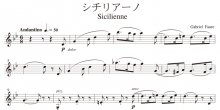 <strong>【楽譜データ】</strong><br>シチリアーノ(フォーレ作曲)