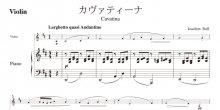 <strong>【楽譜データ】</strong><br>カヴァティーナ(ラフ作曲)