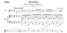 <strong>【楽譜データ】</strong><br>ベートーヴェンの主題によるロンディーノ(クライスラー作曲)