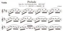 <strong>【楽譜データ】</strong><br>無伴奏チェロ組曲第1番から「プレリュード」(バッハ作曲)