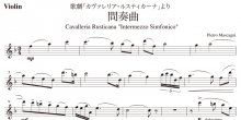 <strong>【楽譜データ】</strong><br>カヴァレリア・ルスティカーナ間奏曲(マスカーニ作曲)