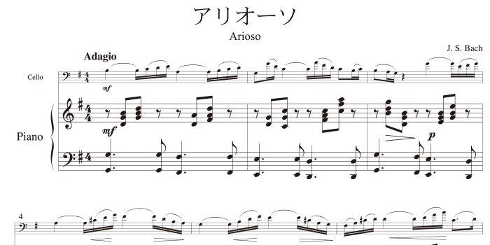 楽譜データ】アリオーソ(バッハ...