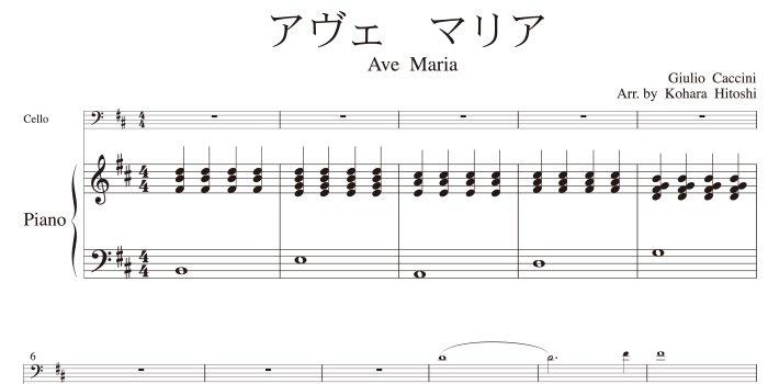 楽譜 マリア カッチーニ アヴェ