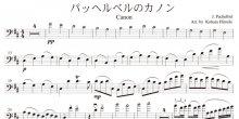 <strong>【楽譜データ】</strong><br>パッヘルベルのカノン(パッヘルベル作曲)